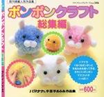 JapaneesePomPonAnimalBook